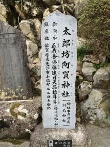 太郎坊阿賀神社