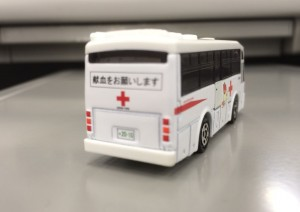 kenketsu_tomica_ushiro