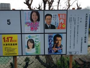 大津市長選2016年1月