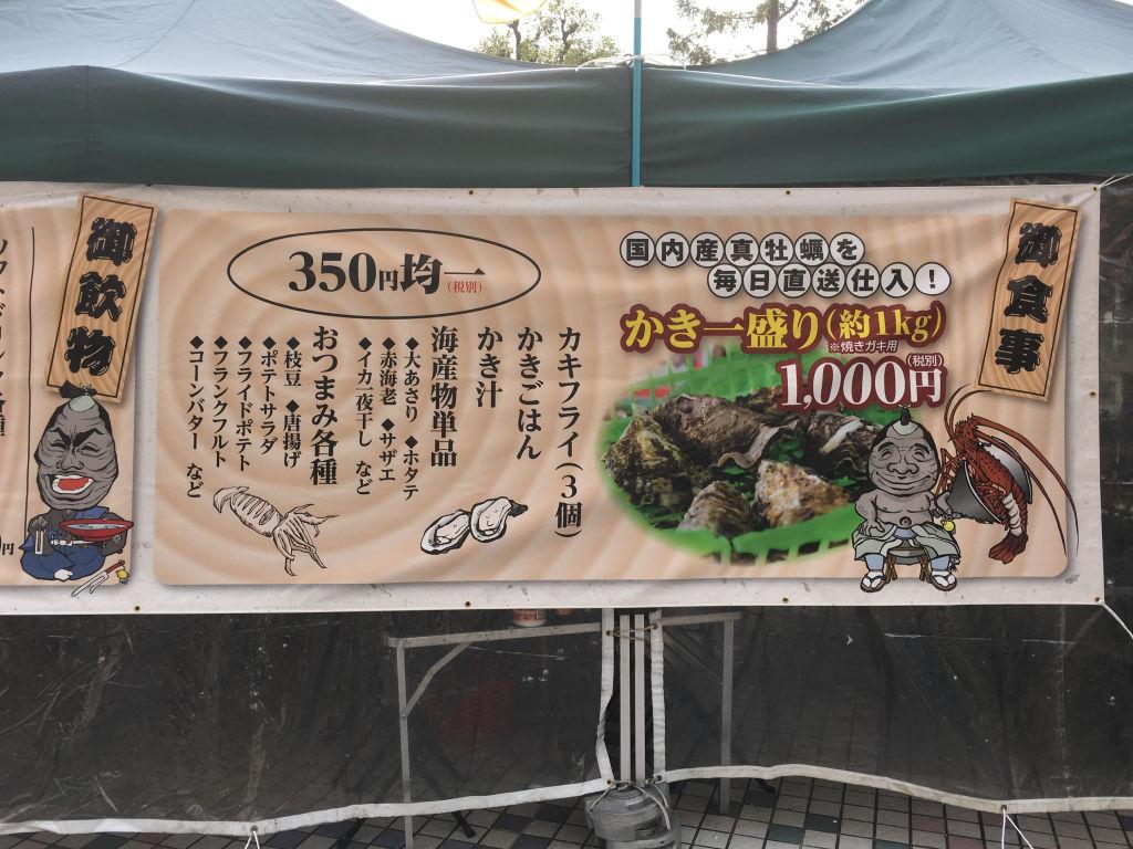 kakibugyo_2016_3